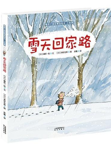 暖房子国际精选绘本·小哥俩:雪天回家路