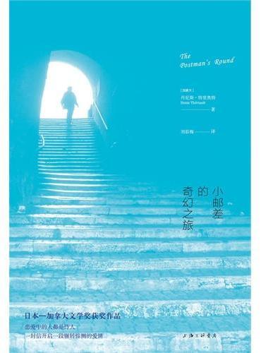 小邮差的奇幻之旅(日本-加拿大文学奖获奖作品)