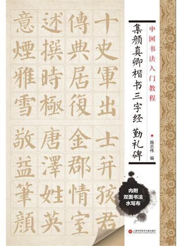 中国书法入门教程 集颜真卿楷书三字经:勤礼碑(附赠双面环保水写布一块 可临可描)