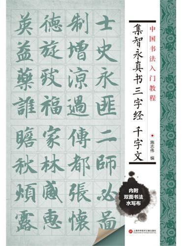 中国书法入门教程 集智永真书三字经:千字文(附赠双面环保水写布一块 可临可描)