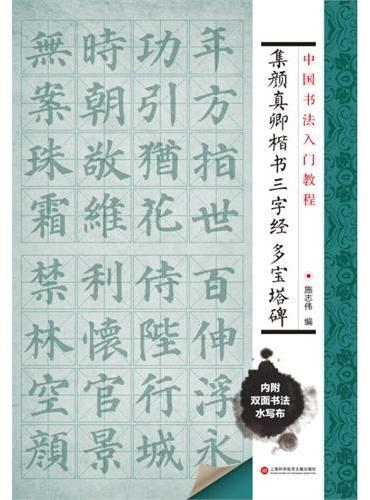 中国书法入门教程 集颜真卿楷书三字经:多宝塔碑(附赠双面环保水写布一块 可临可描)