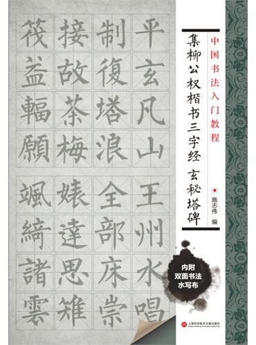中国书法入门教程 集柳公权楷书三字经:玄秘塔碑(附赠双面环保水写布一块 可临可描)