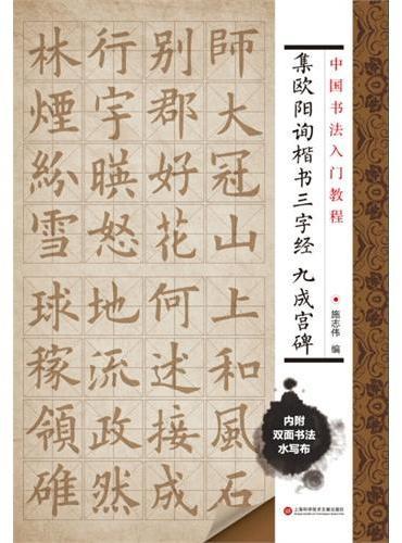 中国书法入门教程 集欧阳询楷书三字经:九成宫碑(附赠双面环保水写布一块 可临可描)