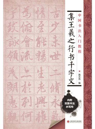 中国书法入门教程 集王羲之行书千字文(附赠双面环保水写布一块 可临可描)