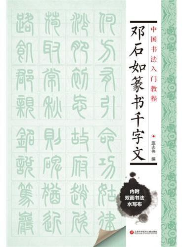 中国书法入门教程 邓石如篆书千字文(附赠双面环保水写布一块 可临可描)