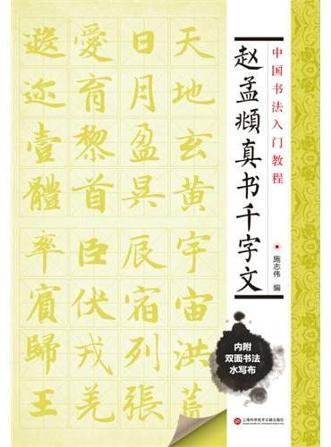 中国书法入门教程 赵孟頫真书千字文(附赠双面环保水写布一块 可临可描)