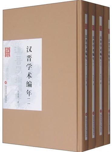 民国首版学术经典丛书. 第2辑:汉晋学术编年(一~四)