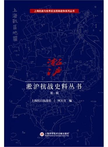 上海抗战与世界反法西斯战争系列丛书:淞沪抗战史料丛书第一辑