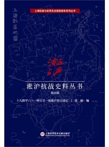 上海抗战与世界反法西斯战争系列丛书:淞沪抗战史料丛书第四辑