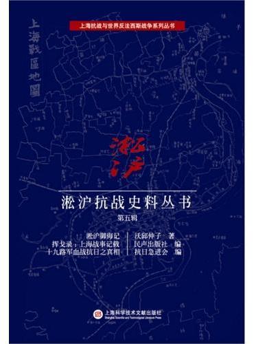 上海抗战与世界反法西斯战争系列丛书:淞沪抗战史料丛书第五辑