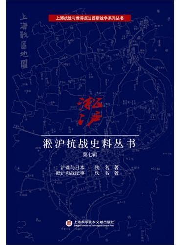 上海抗战与世界反法西斯战争系列丛书:淞沪抗战史料丛书第七辑