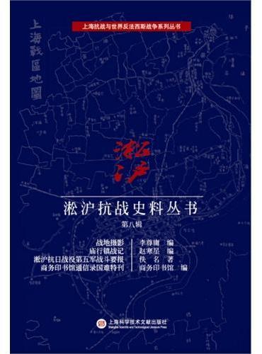 上海抗战与世界反法西斯战争系列丛书:淞沪抗战史料丛书第八辑
