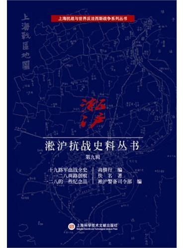 上海抗战与世界反法西斯战争系列丛书:淞沪抗战史料丛书第九辑