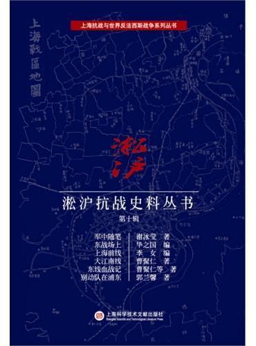 上海抗战与世界反法西斯战争系列丛书:淞沪抗战史料丛书第十辑