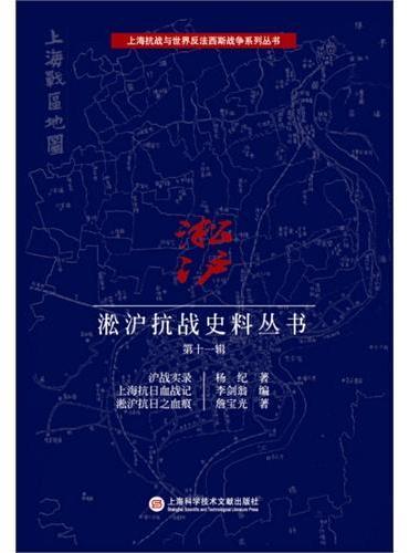 上海抗战与世界反法西斯战争系列丛书:淞沪抗战史料丛书第十一辑