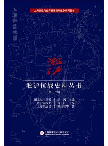 上海抗战与世界反法西斯战争系列丛书:淞沪抗战史料丛书第十二辑