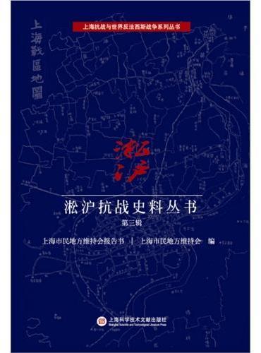 上海抗战与世界反法西斯战争系列丛书:淞沪抗战史料丛书第三辑