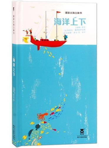"""最美地球绘本—海洋上下(最美立体绘本,""""最美的法文书""""大奖得主作品,《纽约时报》《出版人周刊》倾情推荐,儿童文学作家方素珍老师译写。一场最美的旅程,触动心灵的自然之爱,3-99岁都能读。乐乐趣立体书)"""