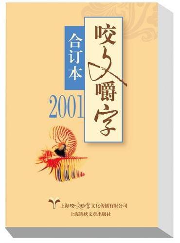 2001年《咬文嚼字》合订本(平)