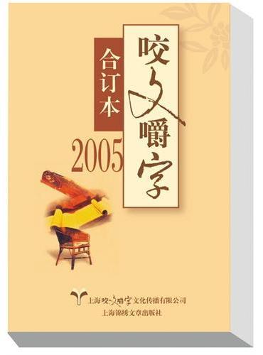 2005年《咬文嚼字》合订本(平)