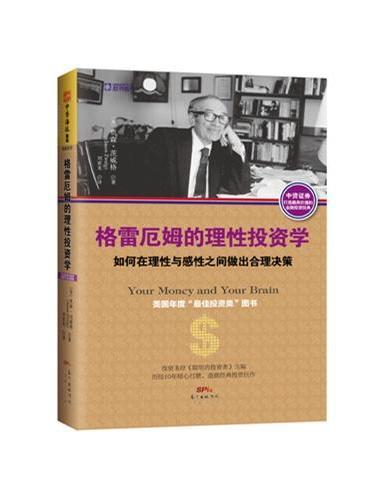 """格雷厄姆的理性投资学:如何在理性与感性之间做出合理决策(年度""""最佳投资类""""图书, 诺贝尔经济学奖得主、畅销书《思考,快与慢》作者丹尼尔卡尼曼鼎力推荐)"""