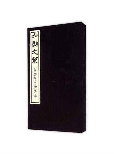 六朝文絜(影印)