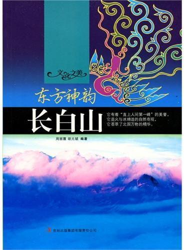 中小学生阅读系列之文化之美--东方神韵.长白山(四色印刷)