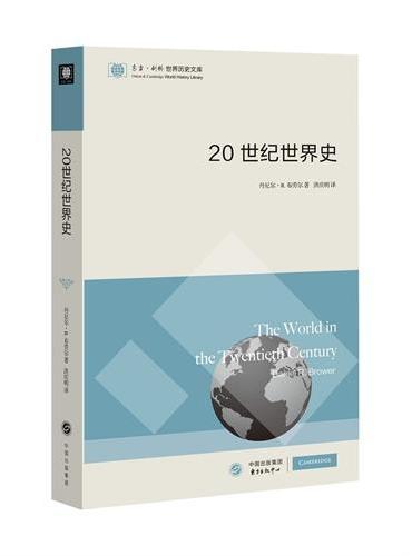 20世纪世界史(东方·剑桥世界历史文库)