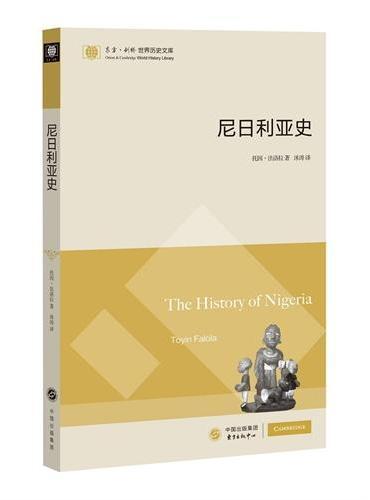 尼日利亚史(东方·剑桥世界历史文库)
