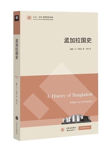 孟加拉国史(东方·剑桥世界历史文库)