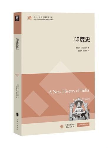 印度史(东方·剑桥世界历史文库)
