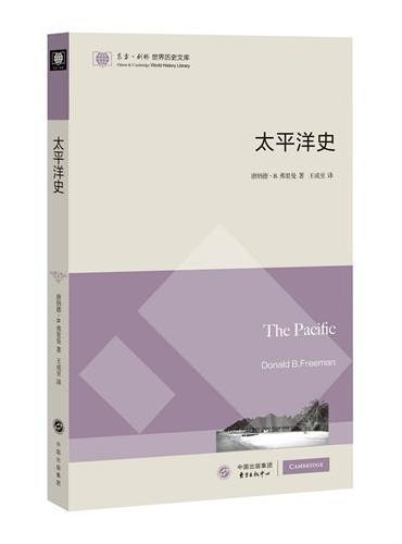太平洋史(东方·剑桥世界历史文库)