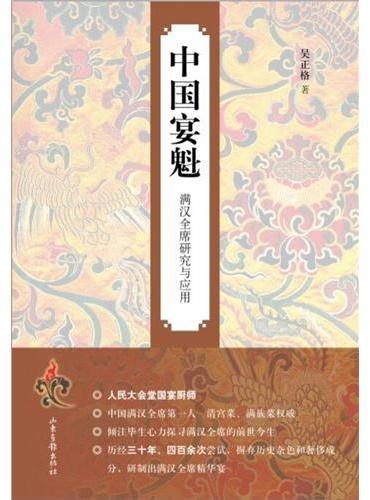 中国宴魁:满汉全席研究与应用
