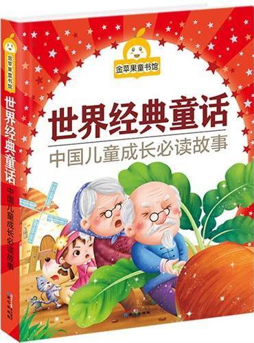 金苹果童书馆:世界经典童话(彩图注音版)