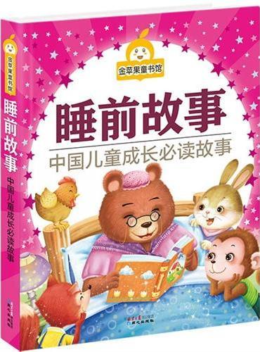 金苹果童书馆:睡前故事(彩图注音版)