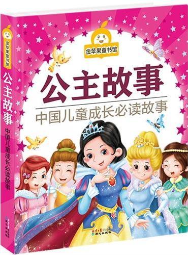 金苹果童书馆:公主故事(彩图注音版)