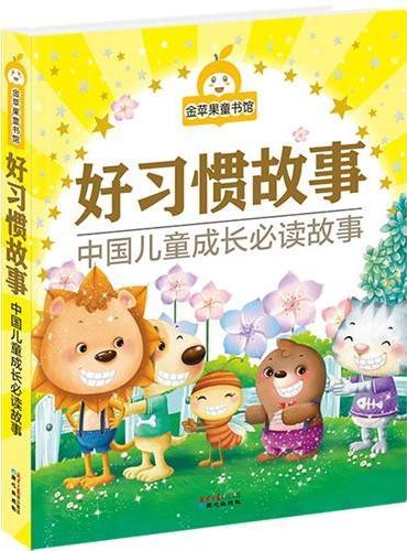 金苹果童书馆:好习惯故事(彩图注音版)