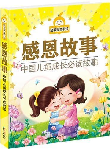 金苹果童书馆:感恩故事(彩图注音版)