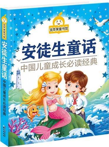 金苹果童书馆:安徒生童话(彩图注音版)