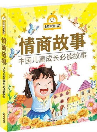 金苹果童书馆:情商故事(彩图注音版)