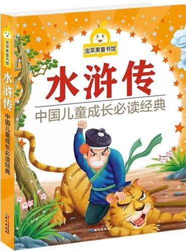 金苹果童书馆:水浒传(彩图注音版)