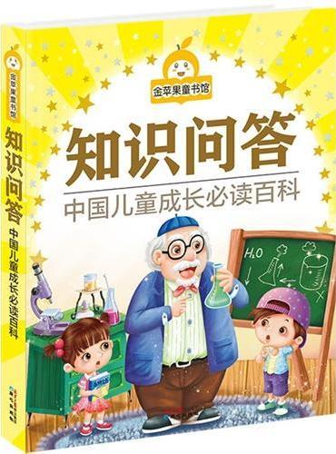 金苹果童书馆:知识问答(彩图注音版)