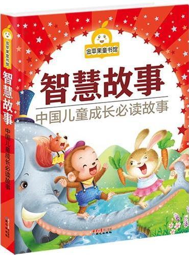 金苹果童书馆:智慧故事(彩图注音版)