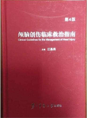 颅脑创伤临床救治指南(第4版)