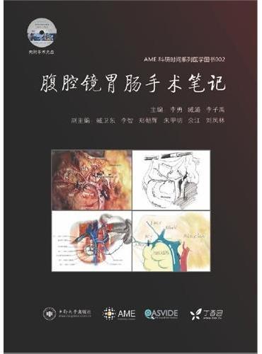 腹腔镜胃肠手术笔记——AME科研时间系列医学图书002