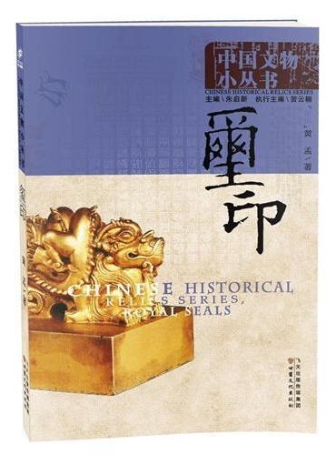 中国文物小丛书:玺印