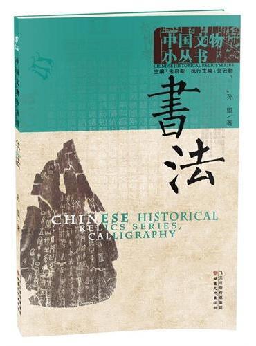 中国文物小丛书:书法