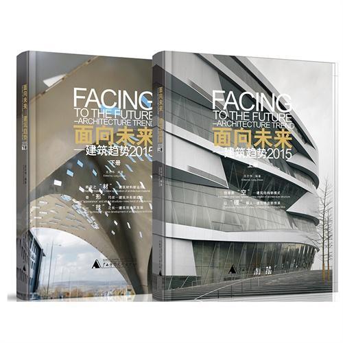 面向未来——建筑趋势2015