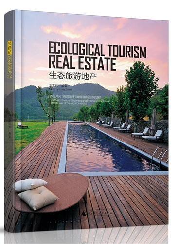 生态旅游地产