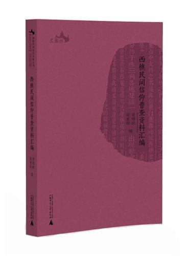 西樵历史文化文献丛书  西樵民间信仰普查资料汇编